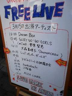 晴天ライブなりぃ〜